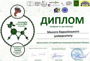 диплом-Науковий пікнік
